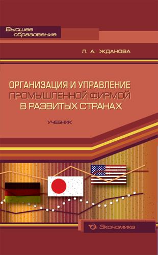 Жданова Л.А Организация и управление промышленной фирмой в развитых странах