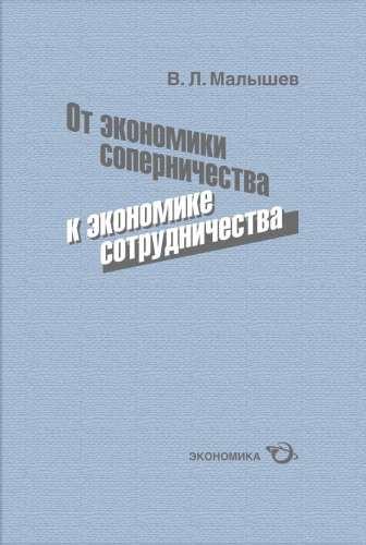 Малышев В.Л От экономики соперничества к экономике сотрудничества