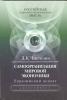 Чистилин Д.К Самоорганизация мировой экономики. Евразийский аспект.2 издание