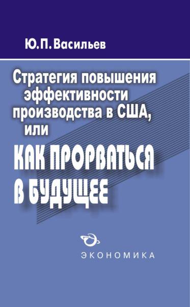 Васильев Ю.П Управление развитием производства в США или взгляд в будущее
