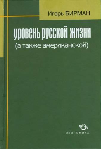 Бирман И. Уровень русской жизни ( а также американской):вопросы-материалы