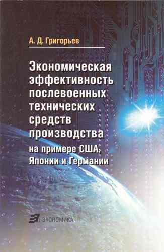 Григорьев А.Д Экономическая эффективность послевоенных технических средств