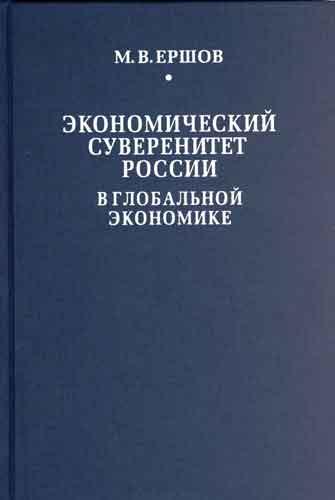 Ершов М.В Экономический суверенитет России в глобальной экономике
