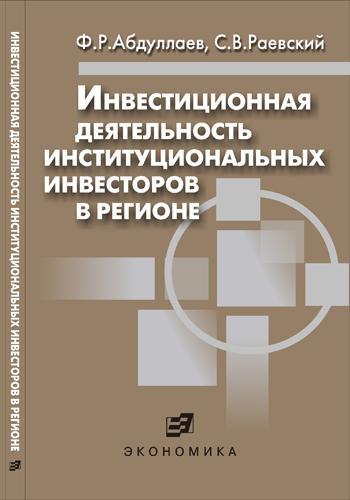 Абдулаев М.И. Раевский С.В. Инвестиционная деятельность институциональных инвесторов
