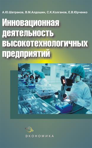 Шатраков А.Ю Инновационная деятельность высокотехнологичных предприятий