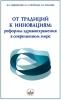 Садовничий В.А От традиций к инновациям: реформы здравоохранения в современном мире /Москва: Экономика, 2012. — 286 с.