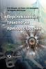 Макаров Ю.Н Перспективные технологии приборостроения