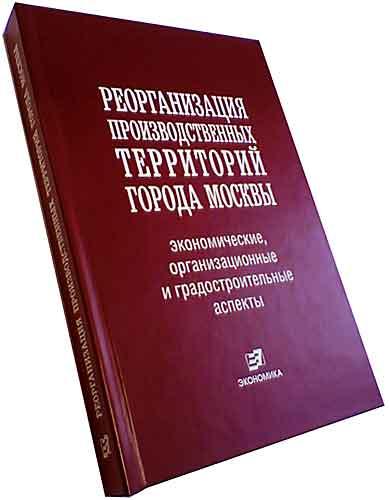 Бурак П.И Реорганизация производственных территорий города Москвы