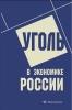 Краснянский Г.Л Уголь в экономике России