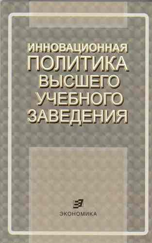 Федосова Р.Н. Инновационная политика высшего учебного заведения