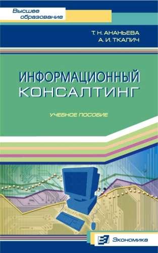 Ананьева Т.Н. Информационный консалтинг.Учебная литература.