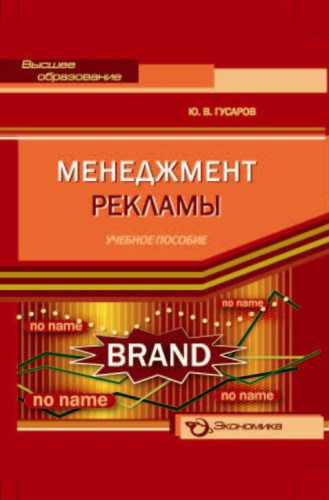 Гусаров Ю.В. Менеджмент рекламы. Учебное пособие. Гриф УМО