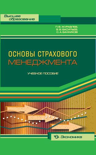 Журавлев П.В Основы страхового менеджмента