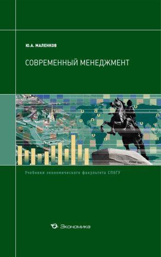 Маленков Ю.А Современный менеджмент.Учебники экономического ф-та СПбГУ
