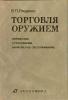 Лященко В.П. Торговля оружием: перевозки, страхование, банковское обслуж-ние