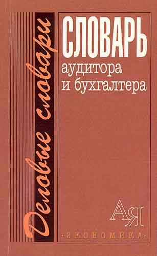 Лозовский Л.Ш. Словарь аудитора и бухгалтера