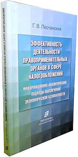 Песчанских Г.В. Эффективность деятельности правоприменительных органов в сфере