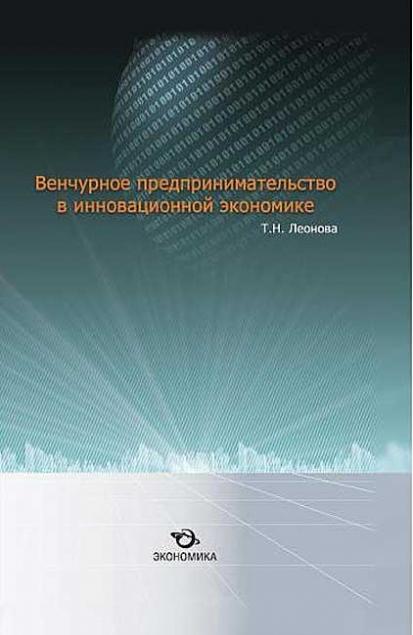 Леонова Т.Н. Венчурное предпринимательство в инновационной экономике