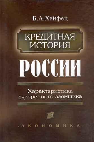 Хейфей Б.А. Кредитная история России. Характеристика суверенного заемщика