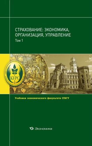 Страхование:экономика, организация, управление..Учебник в 2-х т.