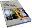 Хисамутдинов Р.Б. Теория автономной экономики (финансовый аспект)