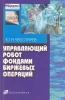 Чеботаев А.Д. Управляющий робот фондами биржевых операций