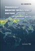 Слипенчук М.В. Формирование финансово-промышленных кластеров