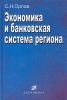 Орлов С.Н. Экономика и банковская система региона