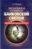 Папирян Г.А. Экономика и управление банковской сферой: международный аспект