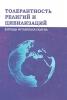 Ставицкий В.Л. Табасаранцев С.И. Толерантность религий и цивилизаций. Взгляды Фетхуллаха Гюлена /  Москва: Экономика, 2012. — 359 с.
