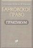 Алескеров С.И. Банковское право. Практикум. Учебное пособие