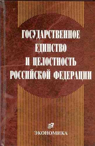 Государственное единство и целостность РФ.