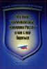 """Алабердеев Р.Р.  Крылов А.А. Что такое """"криминализация экономики России"""" и как с ней бороться"""