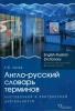 Сизов С.Ю. Англо-русский словарь терминов выставочной деятельности