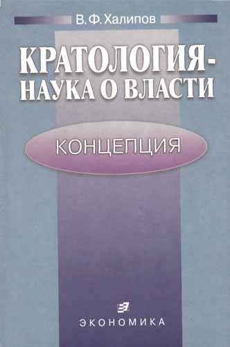 Халипов В.Ф. Кратология-наука о власти: Концепция