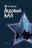 Шатраков А.Ю. Ледовый вал Москва: Экономика, 2012.