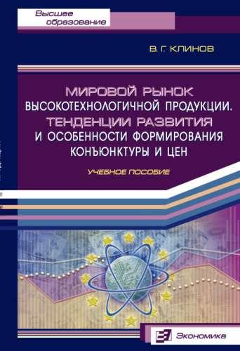 Клинов В.Г. Мировой рынок высокотехнологической продукции. Гриф УМО вузов РФ
