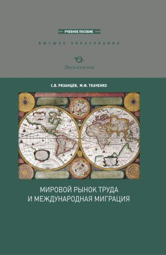 Рязанцев С.В. Мировой рынок труда и международная миграция. Учебное пособие.