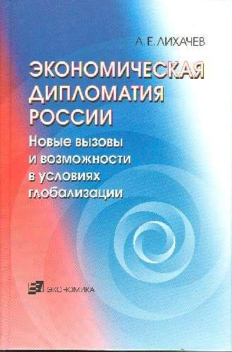Лихачев А.Е. Экономическая дипломатия России