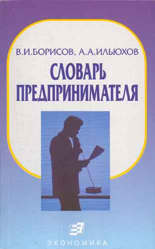 Борисов В.И. Словарь предпринимателя