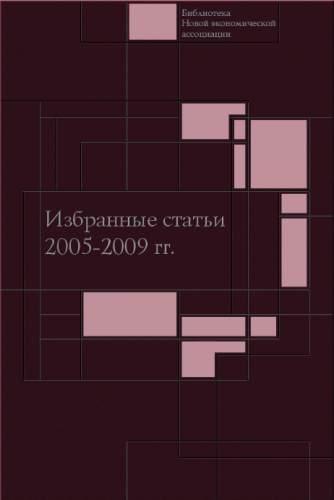 Избранные статьи 2005-2009