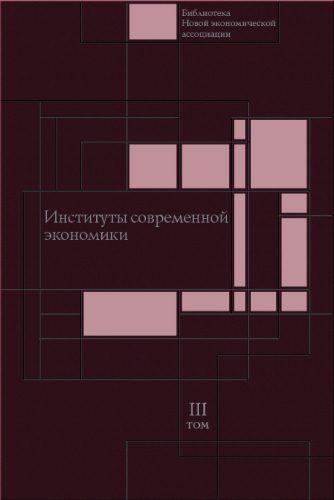 Институты современной экономики. Том 3