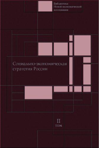 Социально-экономическая стратегия России. Том 2