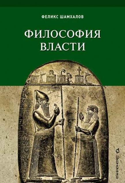 Шамхалов Ф.И. Философия власти.