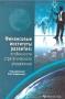 Андрианов М. Финансовые институты развития: особенности стратегического управления/Экономика,  278 с.