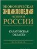 Экономическая энциклопедия регионов России. Саратовская область.