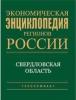 Экономическая энциклопедия регионов России. Свердловская область.