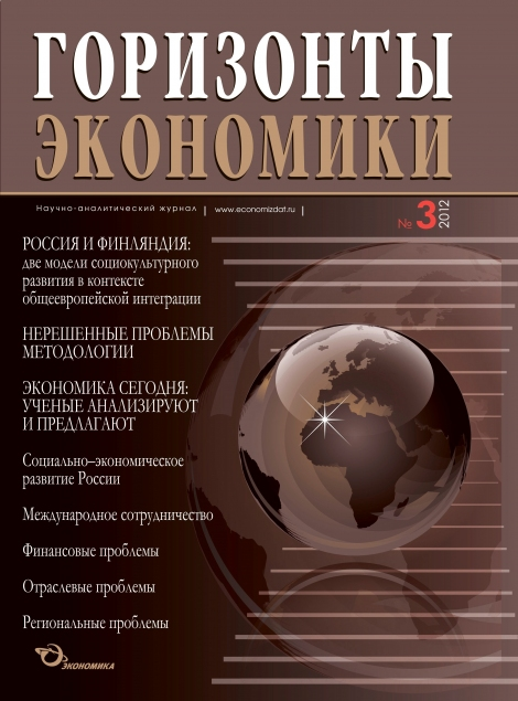 Горизонты экономики 2012, № 3