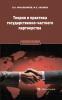 В.Н. Мочальников, М.Е. Анохина. Теория и практика государственно-частного партнерства
