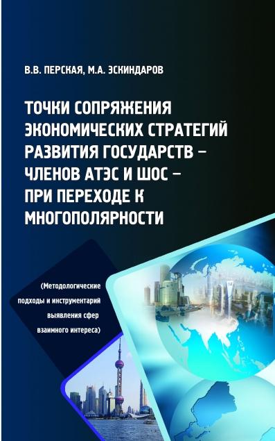 В.В. Перская, М.А. Эскиндаров. Точки сопряжения экономических стратегий...